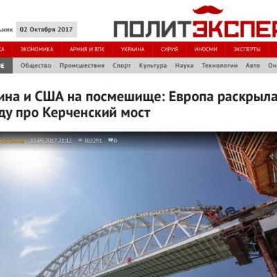 Falso: Europa hizo una burla de Ucrania y EE.UU., contando la verdad sobre el puente de Kerch
