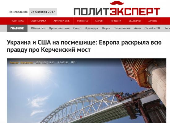 Fake: L'Europa ridicolizza Ucraina e Stati Uniti e rivela la verità sul ponte di Kerch