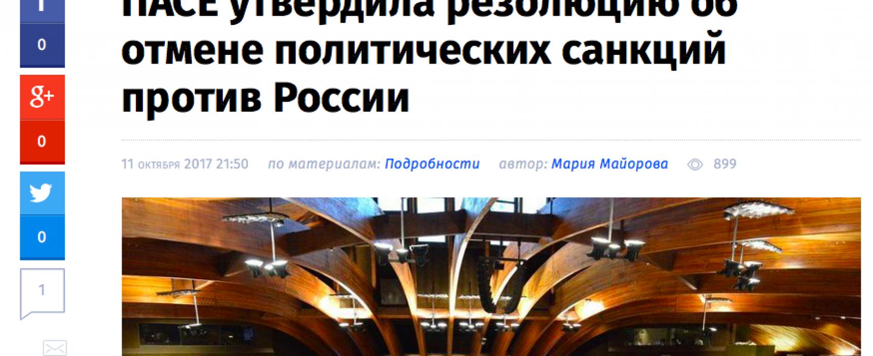 Falso: La PACE aprobó una resolución que cancela las sanciones políticas antirrusas