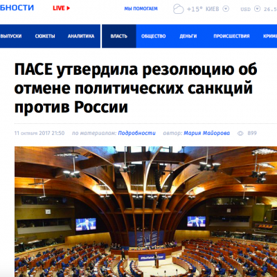 Fake: PACE Approves Resolution Abolishing Political Sanctions against Russia