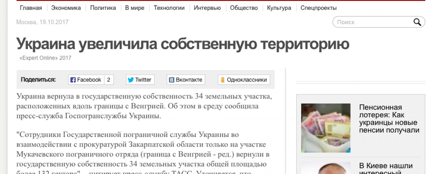 Fake : L'Ucraina amplia il proprio territorio