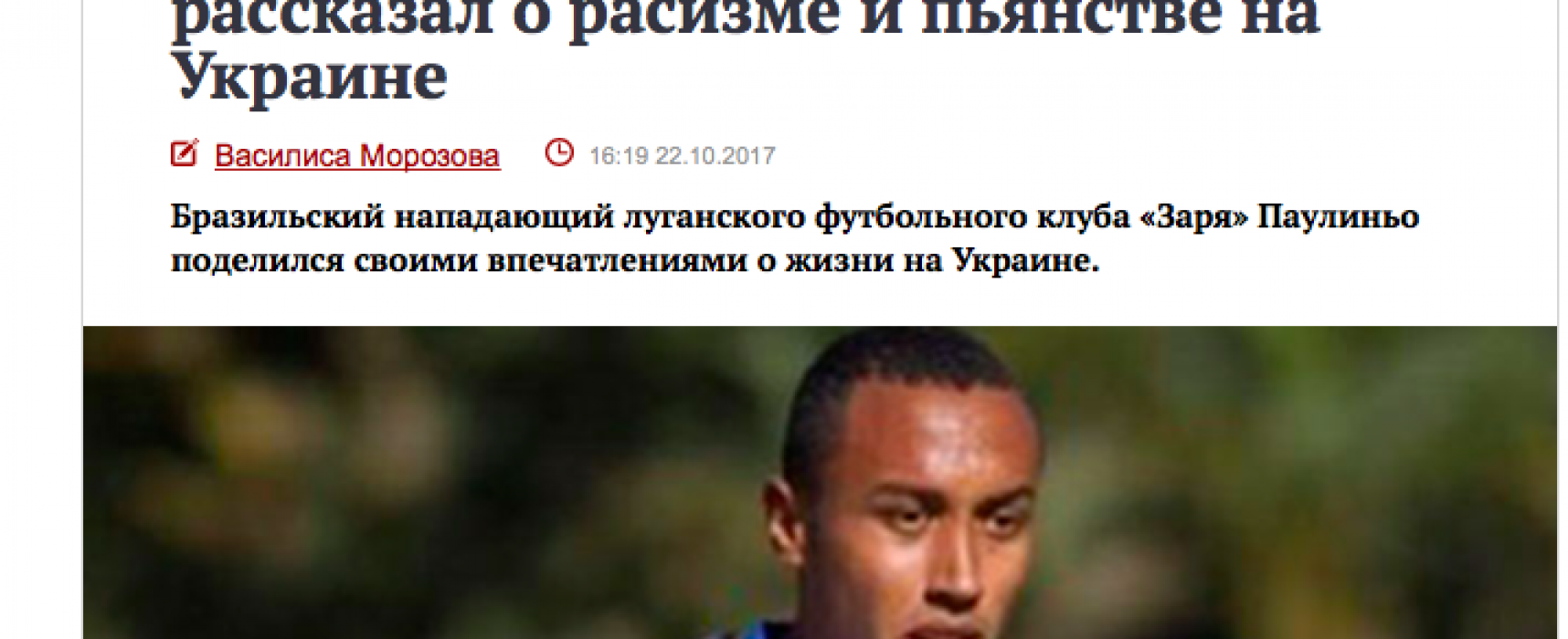 Недописанная история о расизме и бразильском футболисте в Украине