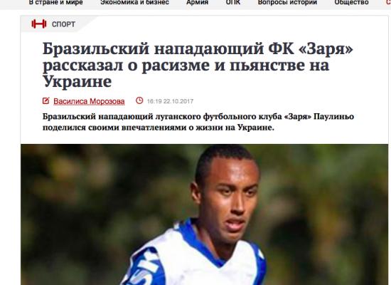 Una historia no acabada sobre racismo y un futbolista brasileño en Ucrania
