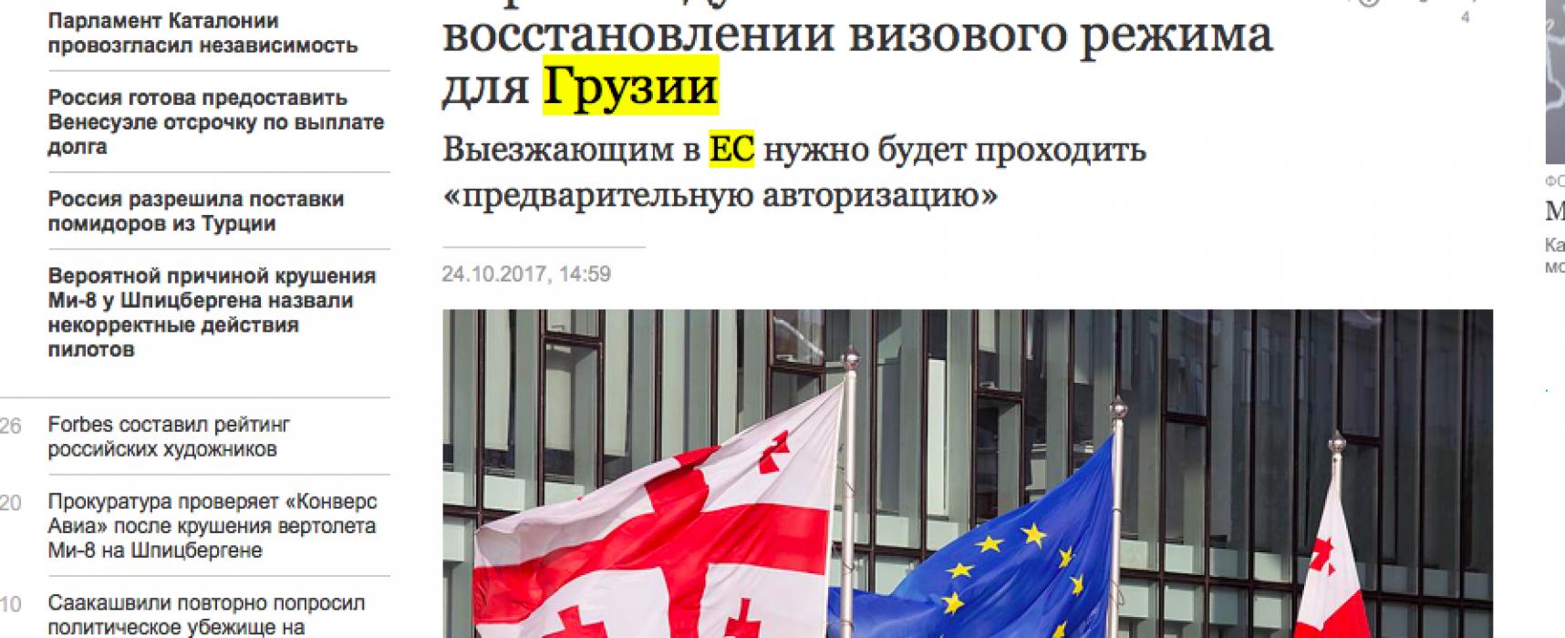Fake: EU Renews Visa Requirement for Georgia, Ukraine Next