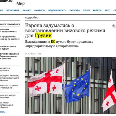 Fake: EU führt Visaregime mit Georgien wieder ein, Ukraine solle sich auch darauf vorbereiten