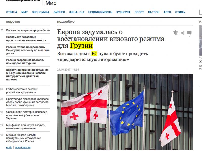 Fake: EU znovu zavede vízový režim pro Gruzii, Ukrajina bude další na řadě