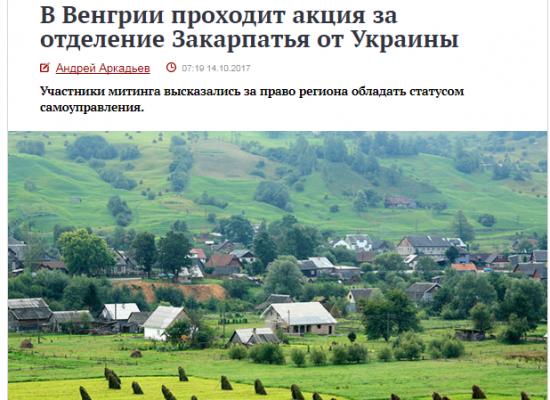 От языкового вопроса до «cамоопределения Закарпатья»: что происходит в украинско-венгерских отношениях?