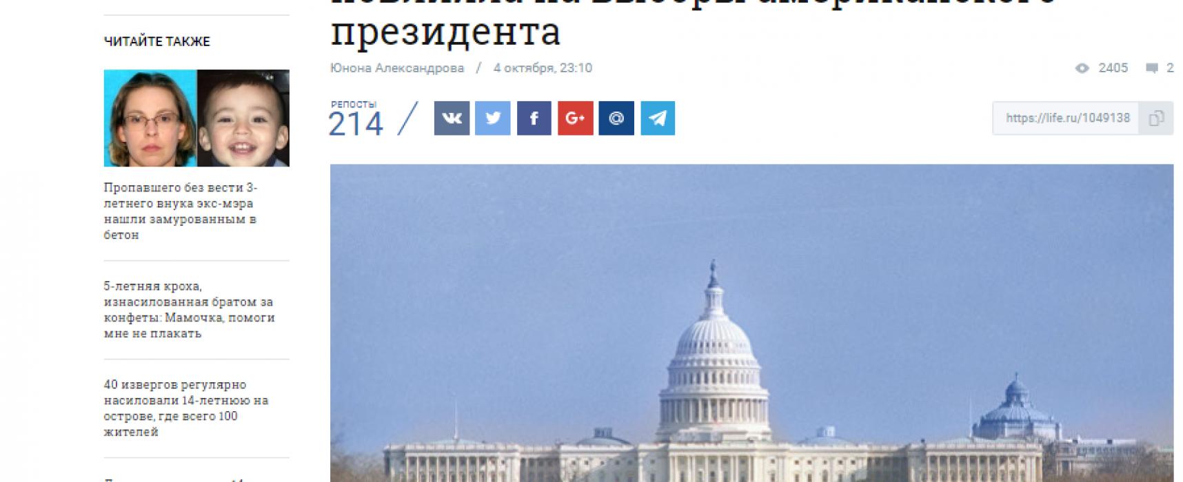 Манипулация: В САЩ заявили, че Русия не е оказала влияние върху изборите за американски президент