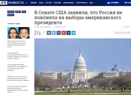 Манипуляция: В США заявили, что Россия не повлияла на выборы американского президента