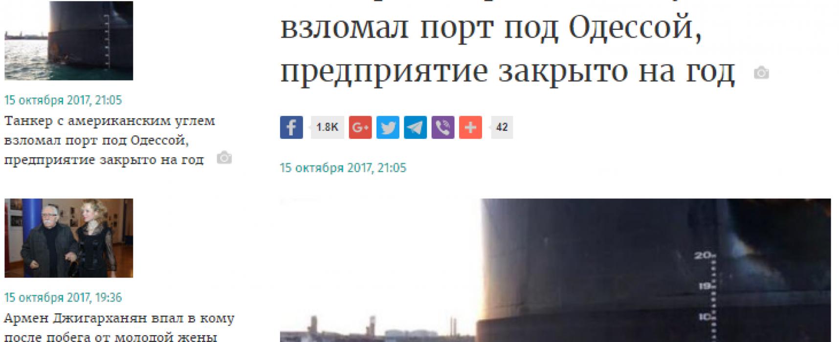 Falso: Un buque con carbón americano para Ucrania destruyó el puerto de Odesa