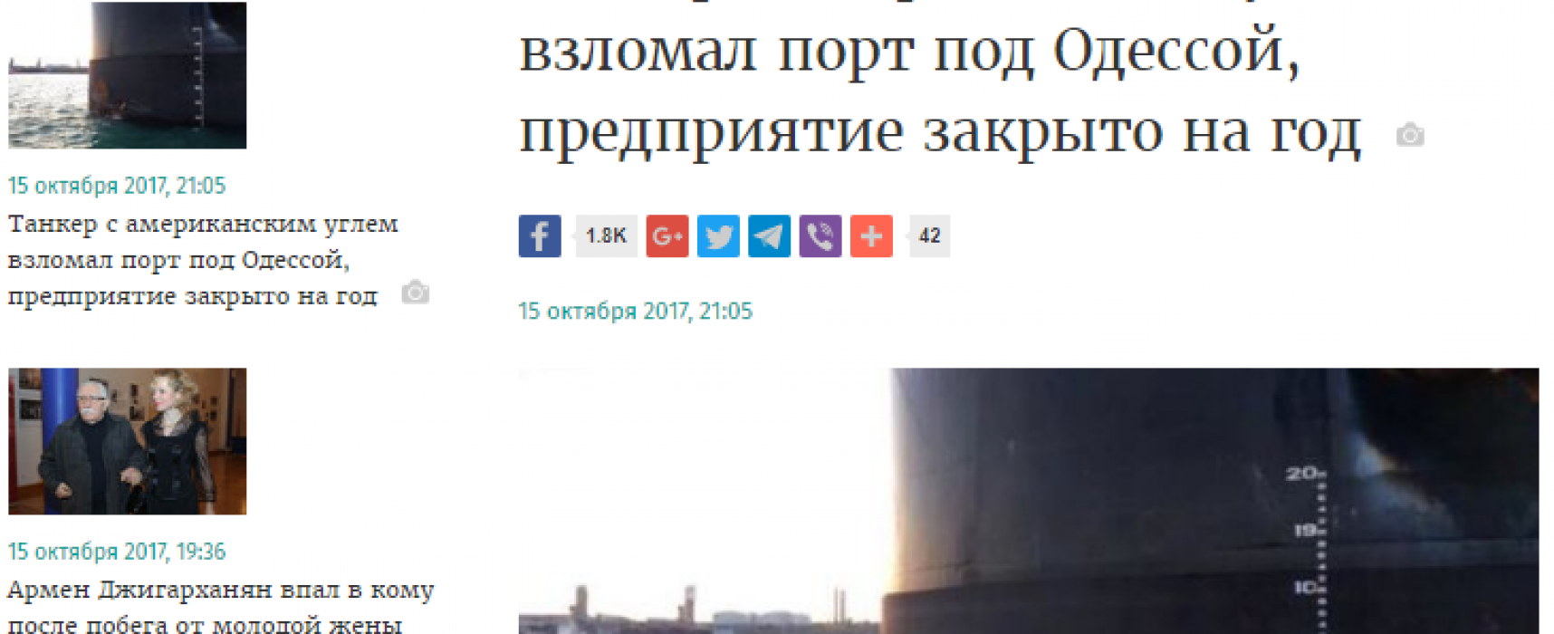 Fake: Ship Carrying American Coal for Ukraine Destroys Port Near Odesa