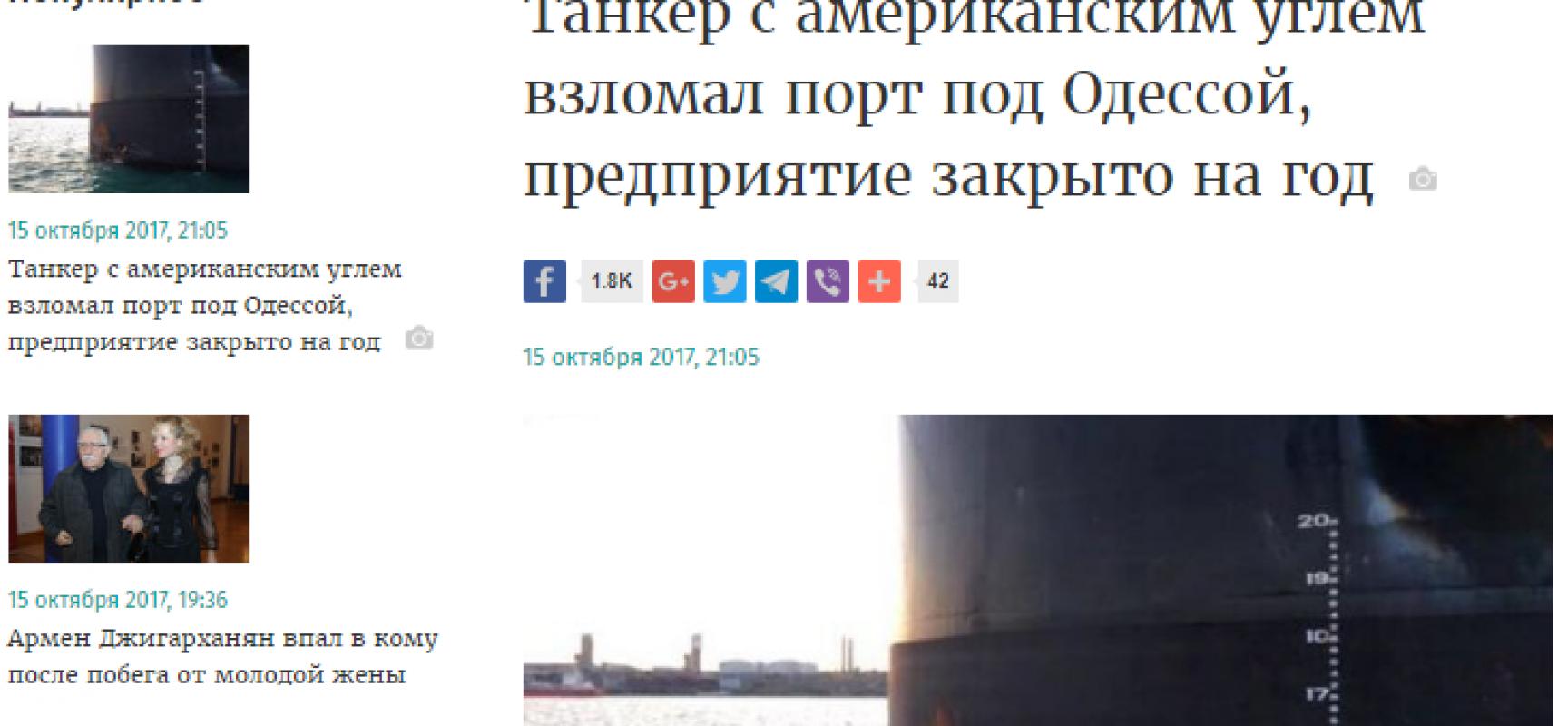 Fake: Una nave di carbone americano ha distrutto il porto vicino Odessa