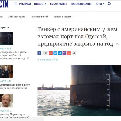 Фейк: Судно с американским углем для Украины разрушило порт под Одессой