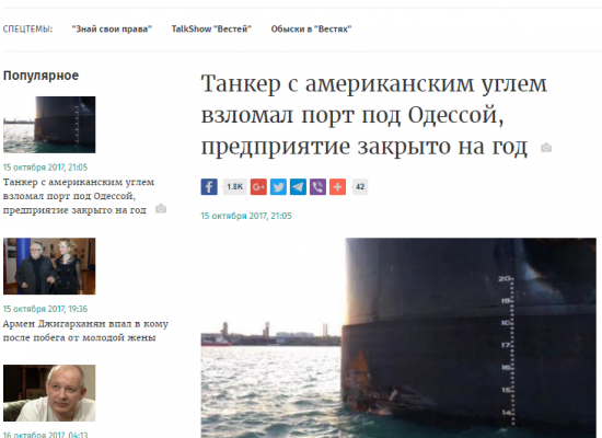 Fake: Ship Carrying American Coal for Ukraine Destroys Port Near Odesa