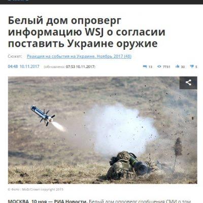 Fake: la Casa Bianca nega la decisione di fornire armi letali all'Ucraina