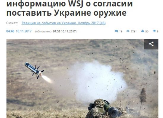 Fake: The White House Denies Decision to Supply Lethal Weapons to Ukraine