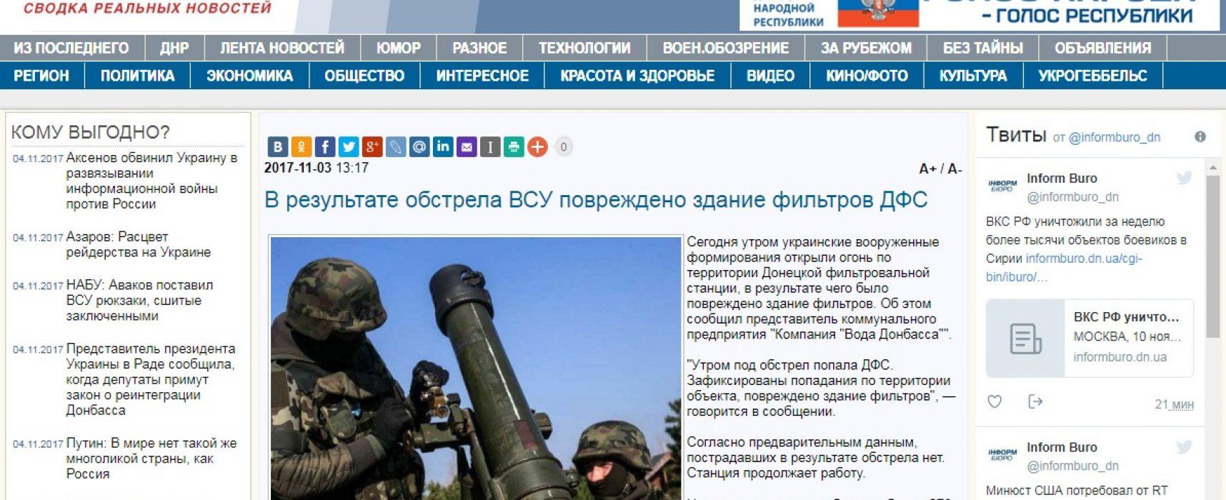 Вина украинской армии в обстреле Донецкой фильтровальной станции и повреждении хлоропровода недоказана