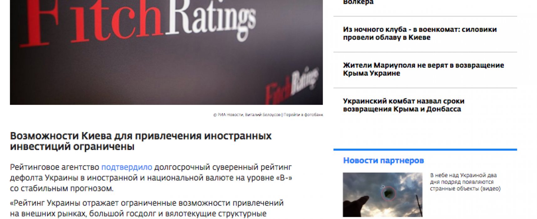 Fake: Disappointing Fitch Forecast for Ukraine