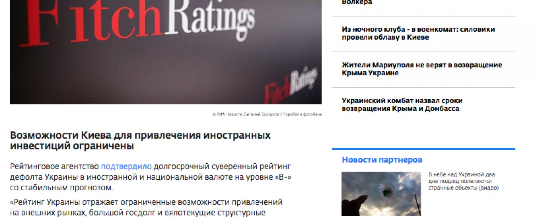 Fake: Les prévisions actuelles de l'Agence Fitch à propos de l'Ukraine sont décevantes