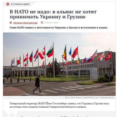 Fake: Ukrainy nie chcą przyjąć do NATO