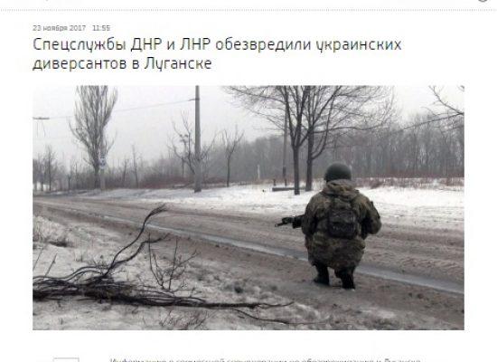 Фейк: В Луганске обезвредили украинских диверсантов