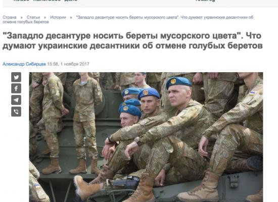 Фейк: Украинские десантники отказываются снимать голубые береты