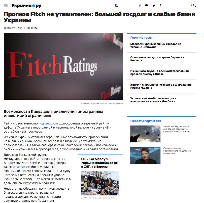 Fitch повысило рейтинг украинского Приватбанка до«B-»
