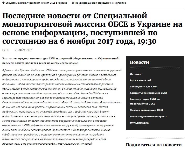 Бойцы ДНР сбили беспилотник ВСУ под Донецком— Донбасс