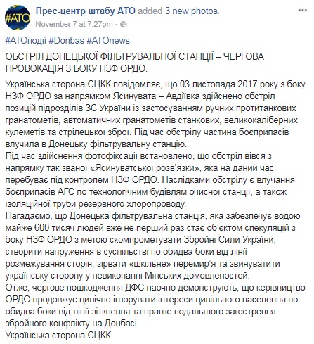 Силы АТО дали гарантии безопасности для ремонта дамбы Дзержинского фенольного завода