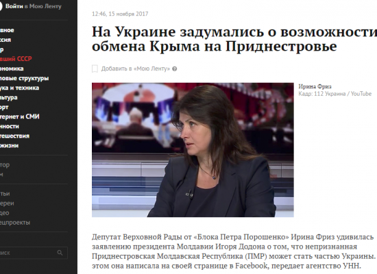 Fake: Ukraine Wants to Exchange Crimea for Transdnistria