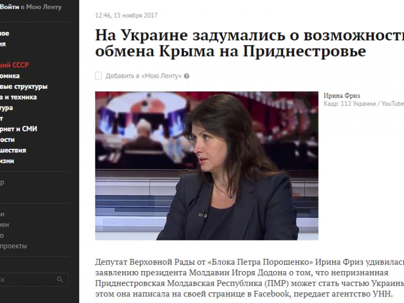Fake: Ukraina chce wymienić Naddniestrze na Krym