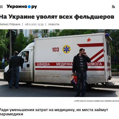 Fake: Ukraine to Fire all Feldshers