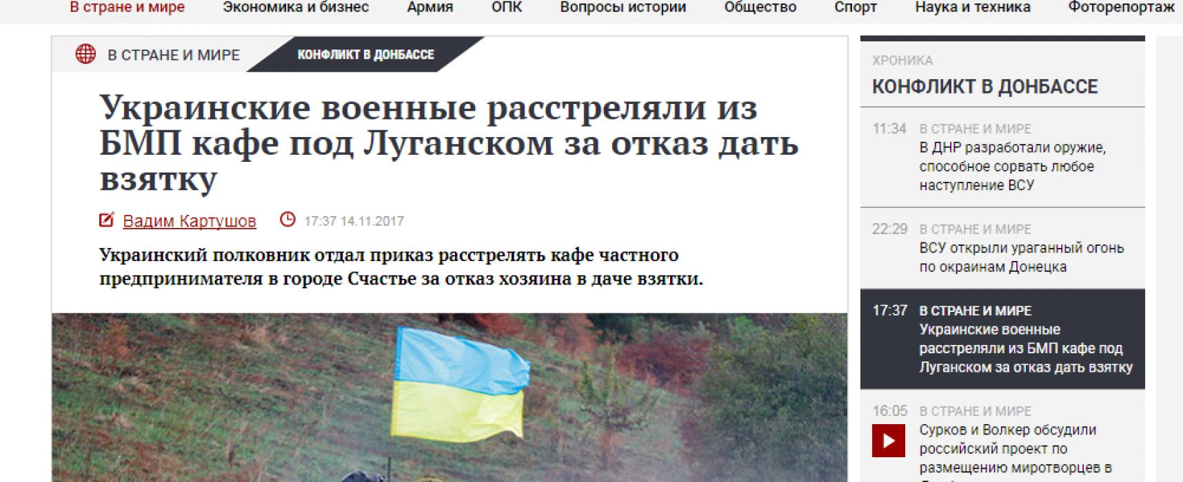 Российские СМИ бездоказательно обвинили ВСУ в обстреле кафе в Счастье