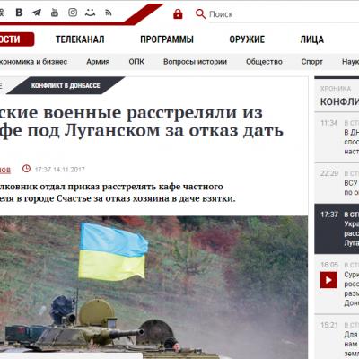 Media rosyjskie oskarżyły Siły Zbrojne Ukrainy o ostrzelanie kafejki w miejscowości Szczastia