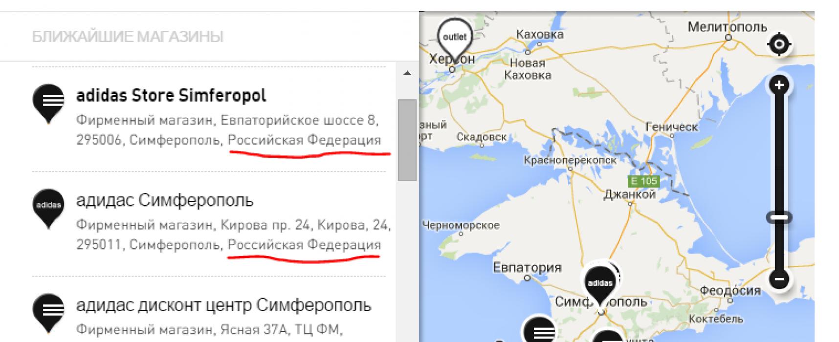 Представители бренда Adidas в РФ убрали со своего сайта все данные о магазинах компании в Крыму