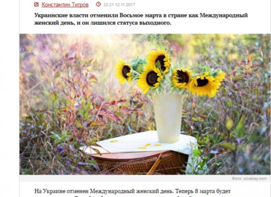 Фейк российских новостей: в Украине отменили Международный женский день