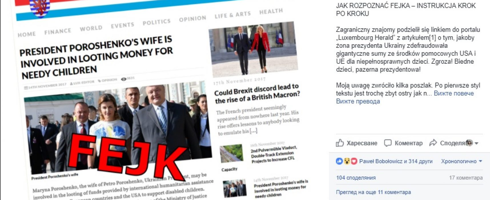 """Как изданието """"Luxembourg Herald"""" бе използвано за разпространението на фалшива новина за съпругата на украинския президент"""