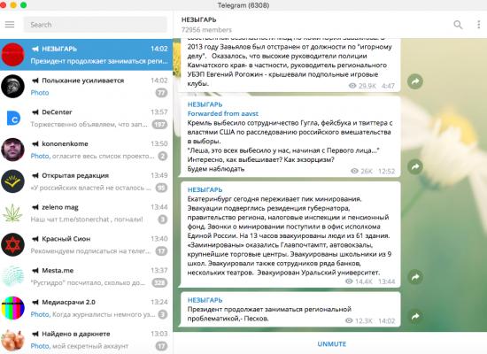 Российская политика и мемы в Telegram — прибыльный бизнес