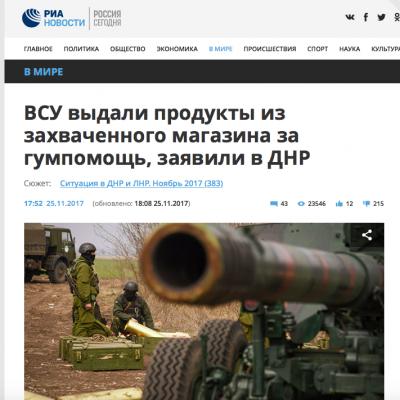 Возвращение под контроль Украины Гладосово и Травневое: фейки против реальности