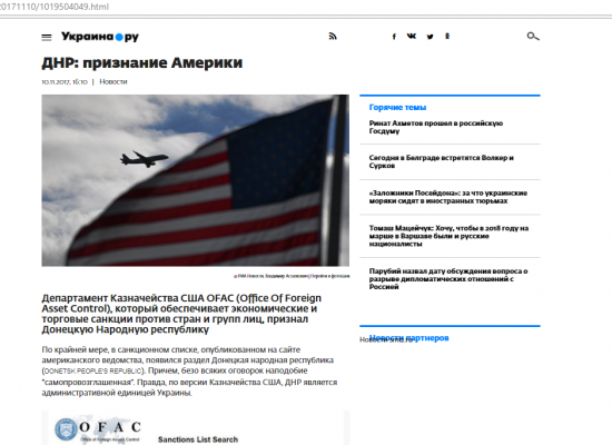 Fake: America Recognizes Donetsk People's Republic