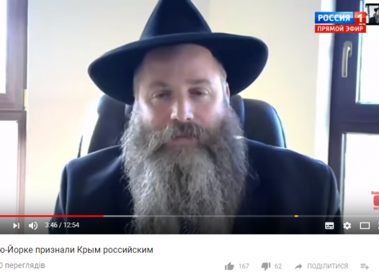 Falso: El Congreso Judío Mundial reconoció a Crimea como parte de Rusia