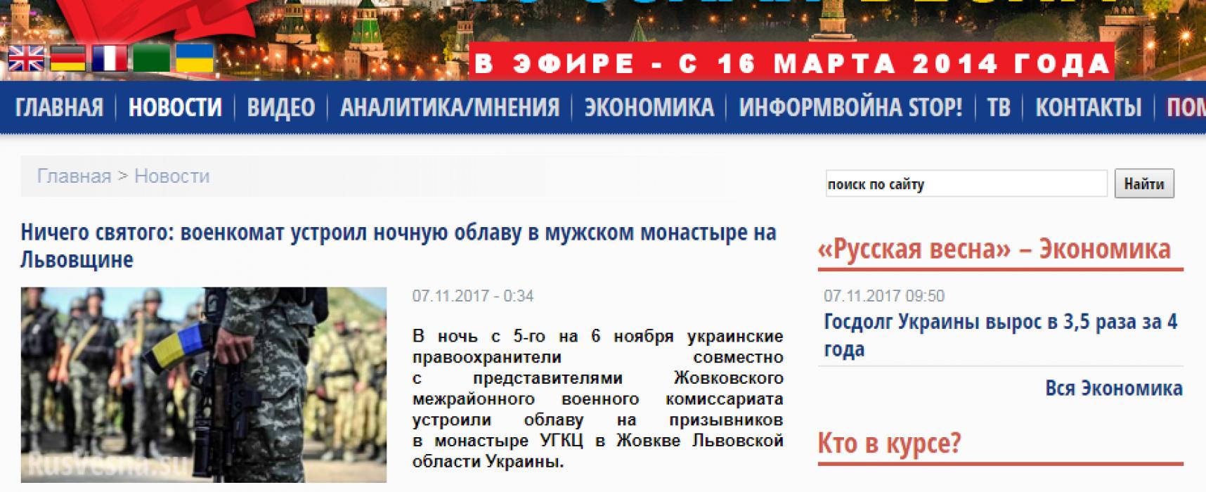 Фейк: Украински военни претърсили манастир на УКГЦ и връчили повиквателни на монасите