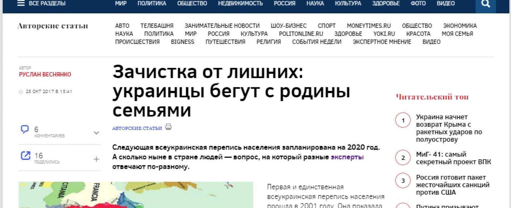 Fake: Ukrajinu ohrožuje masivní depopulace