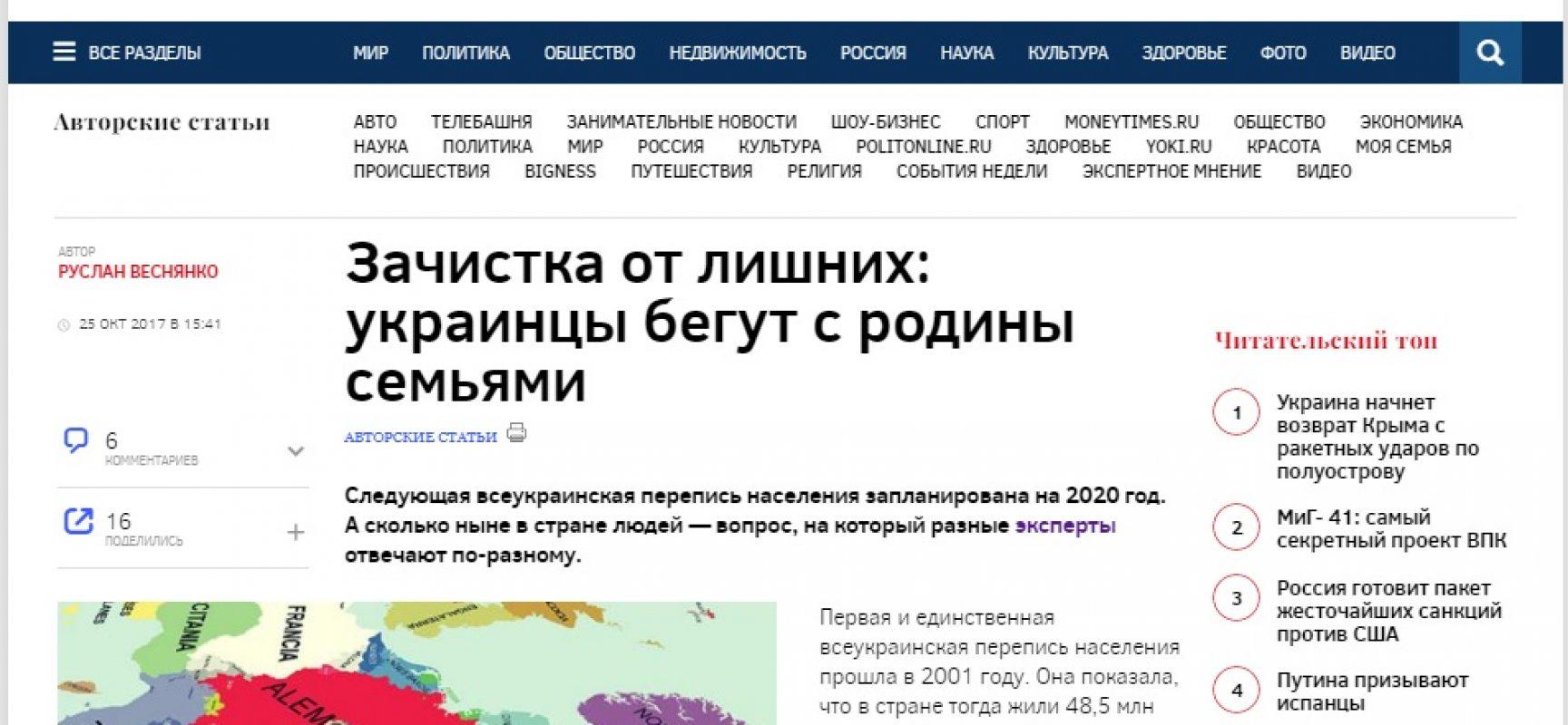 Fake: Lo spopolamento è la minaccia № 1 per l'Ucraina