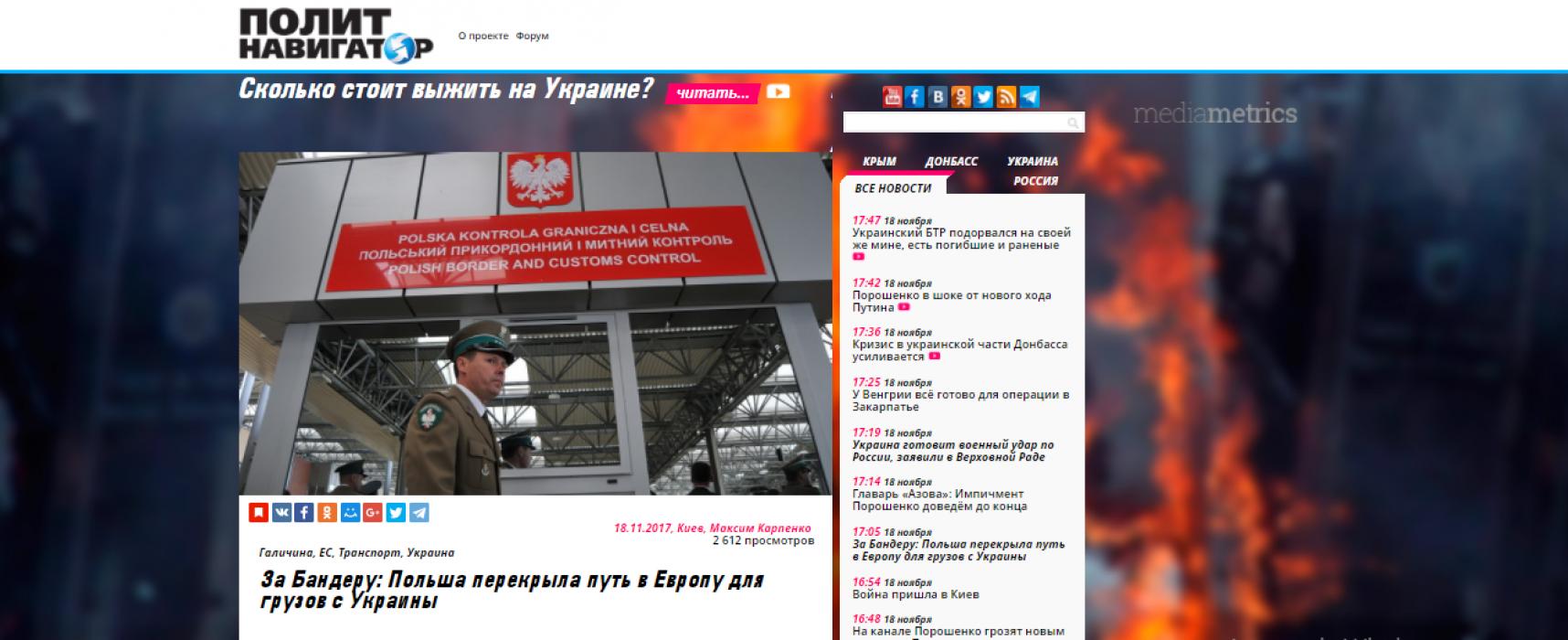 Fejk: Polska blokuje przewozy ładunków z Ukrainy do Europy