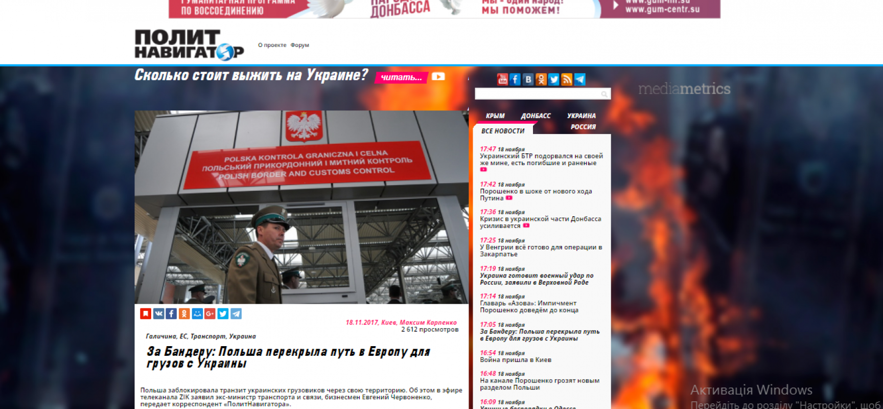Fake: la Polonia blocca i carichi di merci dall'Ucraina verso l'Europa