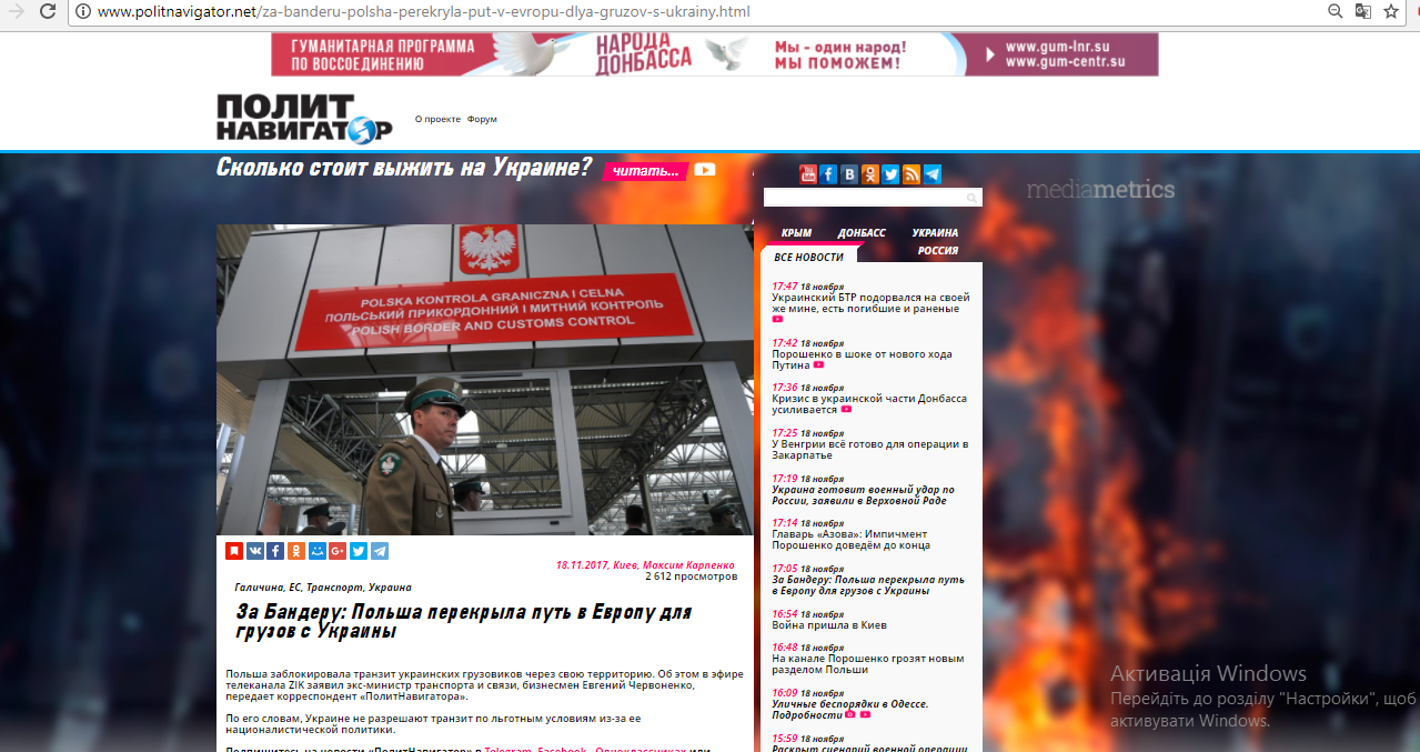 «Заигрались вБандеру»: Польша перекрыла украинским грузам путь вЕвропу