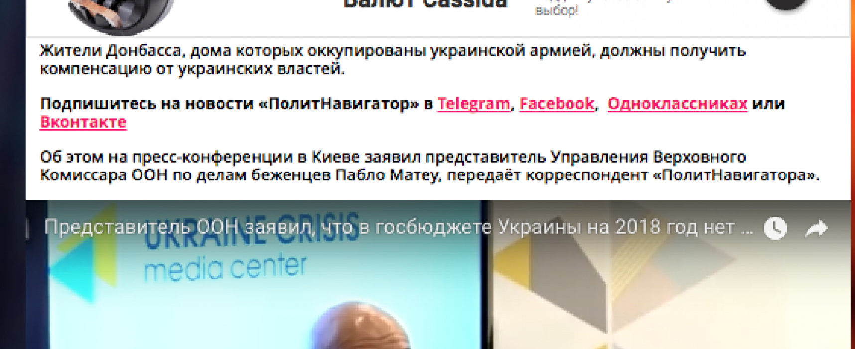 """Fake: All'ONU hanno dichiarato che non vogliono investire nelle """"fauci del governo ucraino"""""""