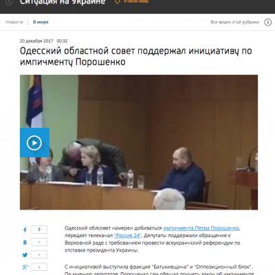 Fake: Le conseil régional d'Odessa exige une destitution de Petro Porochenko