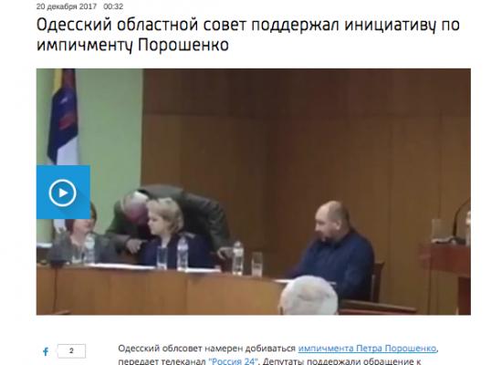 Фейк: Одесский областной совет требует импичмента Петра Порошенко